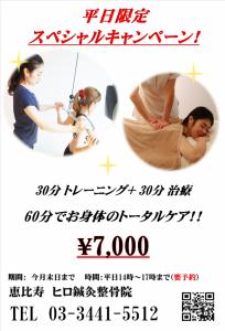 キャンペーン トレ+治療