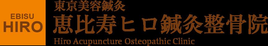 恵比寿漢方薬店 ヒロ鍼灸整骨院 Hiro Acupuncture Osteopathic Clinic